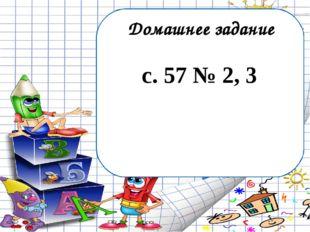 Домашнее задание с. 57 № 2, 3