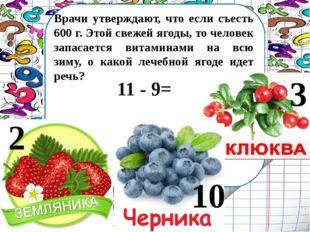 Врачи утверждают, что если съесть 600 г. Этой свежей ягоды, то человек запаса