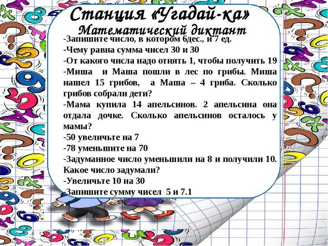Станция «Угадай-ка» Математический диктант -Запишите число, в котором 6дес.,...