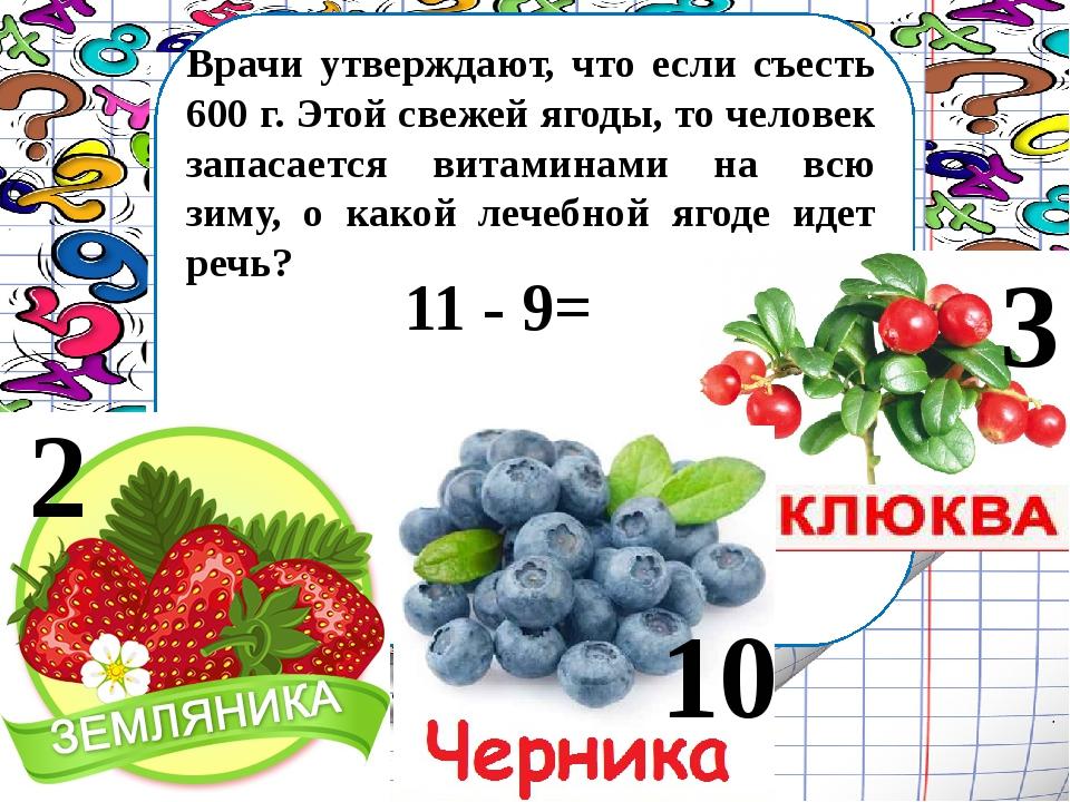 Врачи утверждают, что если съесть 600 г. Этой свежей ягоды, то человек запаса...