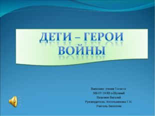 Выполнил: ученик 5 класса МБОУ ООШ п.Шумный Папкович Виталий Руководитель: Ко