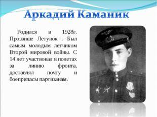 Родился в 1928г. Прозвише Летунок . Был самым молодым летчиком Второй мировой