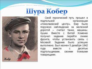 Свой героический путь прошел в подпольной организации «Николаевский центр». Е
