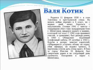 Родился 11 февраля 1930 г. в селе Хмелевка в крестьянской семье. На начало во