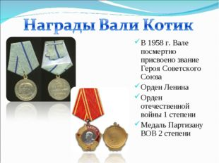 В 1958 г. Вале посмертно присвоено звание Героя Советского Союза Орден Ленина