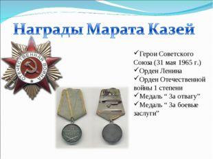 Герои Советского Союза (31 мая 1965 г.) Орден Ленина Орден Отечественной войн