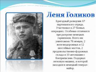 Бригадный разведчик 67 партизанского отряда. Участвовал в 27 боевых операциях