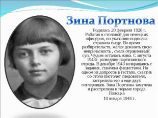 Родилась 20 февраля 1926 г. Работая в столовой для немецких офицеров, по указ