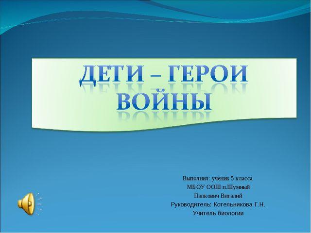 Выполнил: ученик 5 класса МБОУ ООШ п.Шумный Папкович Виталий Руководитель: Ко...