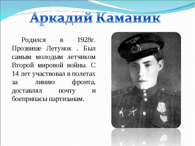 Родился в 1928г. Прозвише Летунок . Был самым молодым летчиком Второй мировой...
