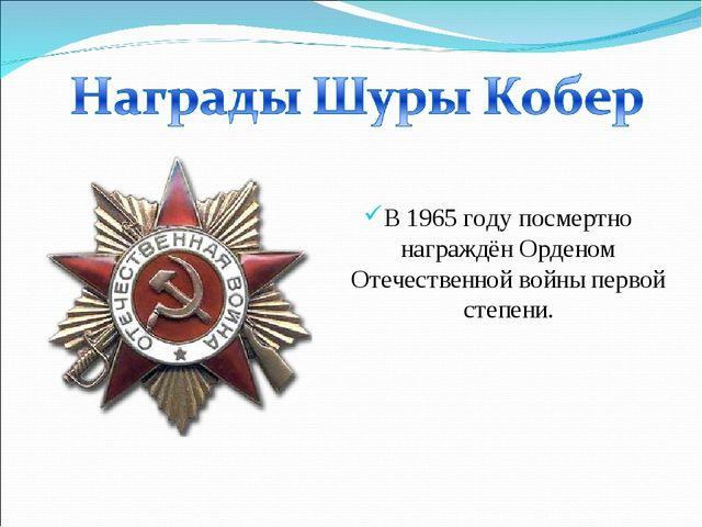 В 1965 году посмертно награждён Орденом Отечественной войны первой степени.