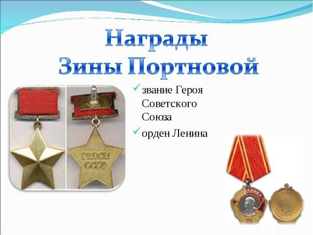 звание Героя Советского Союза орден Ленина
