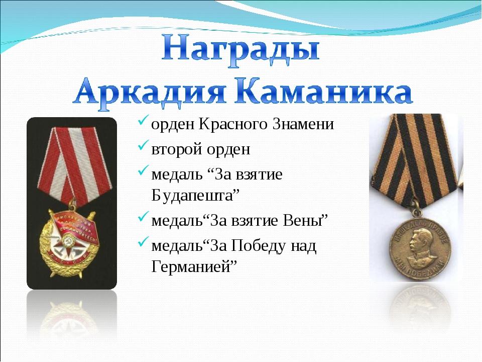 """орден Красного Знамени второй орден медаль """"За взятие Будапешта"""" медаль""""За вз..."""