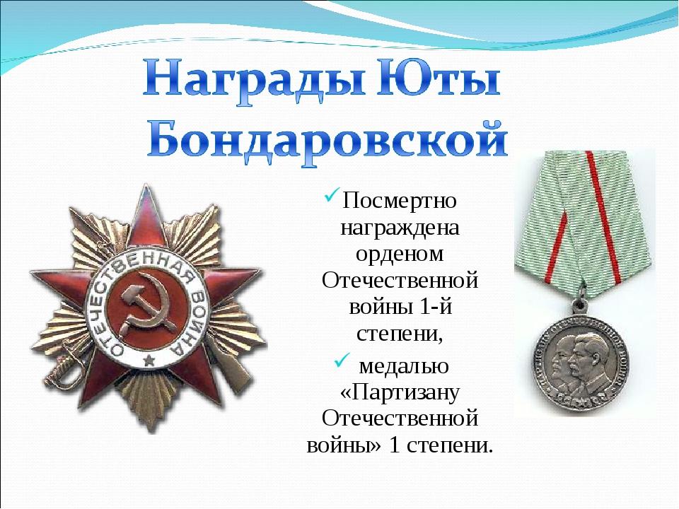 Посмертно награждена орденом Отечественной войны 1-й степени, медалью «Партиз...