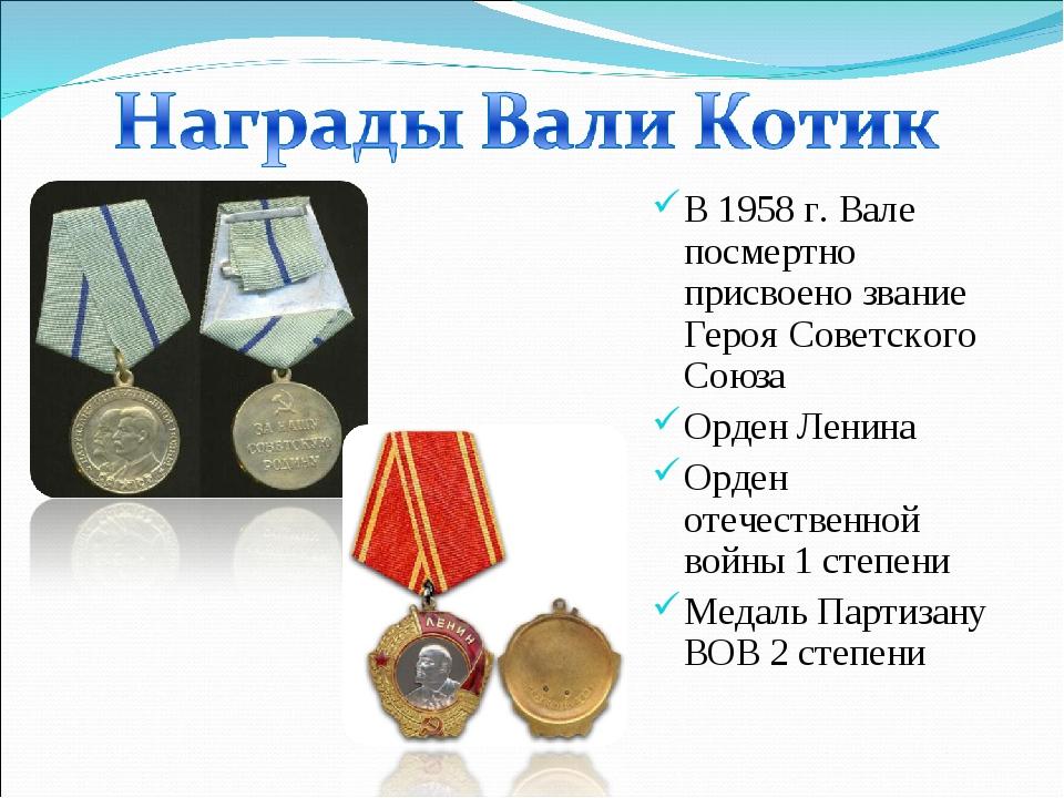 В 1958 г. Вале посмертно присвоено звание Героя Советского Союза Орден Ленина...