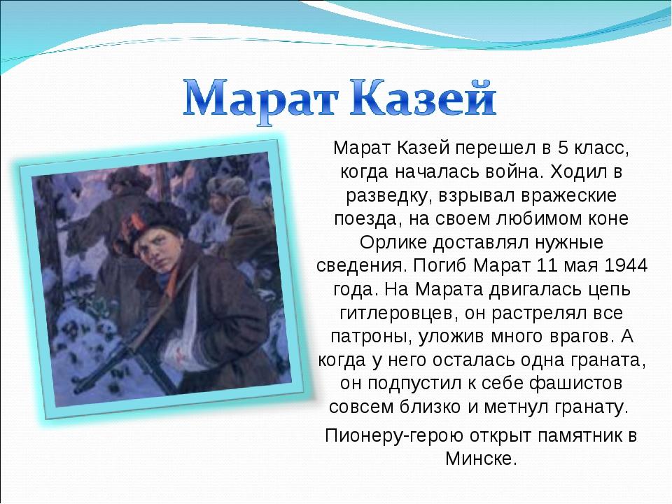 Марат Казей перешел в 5 класс, когда началась война. Ходил в разведку, взрыва...