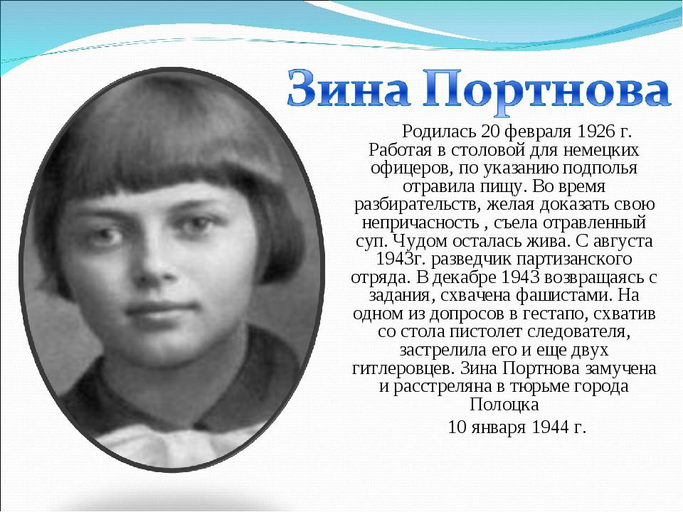 Родилась 20 февраля 1926 г. Работая в столовой для немецких офицеров, по указ...