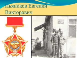 Пьяников Евгений Викторович