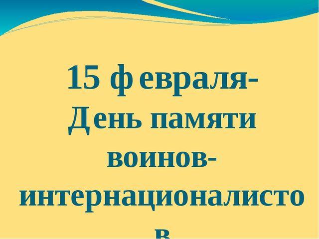 15 февраля- День памяти воинов-интернационалистов