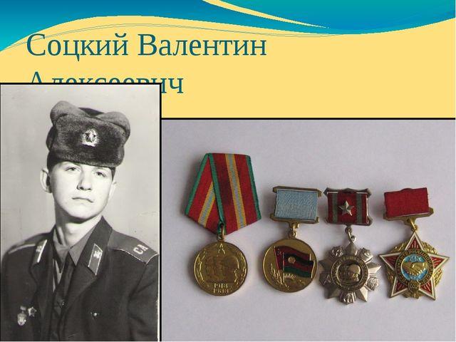 Соцкий Валентин Алексеевич
