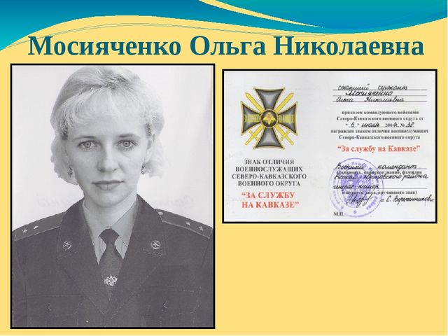 Мосияченко Ольга Николаевна