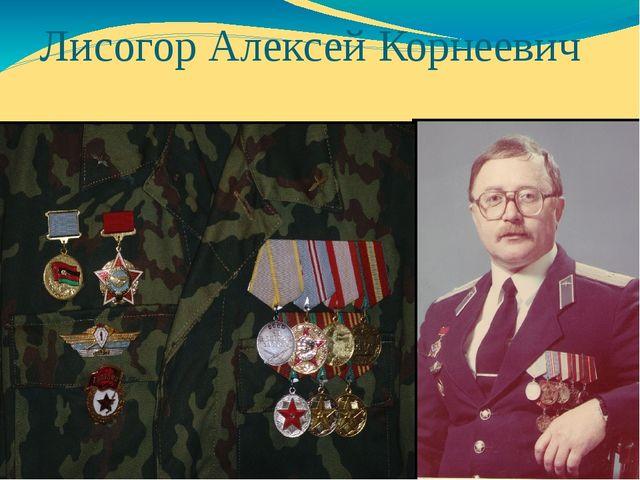 Лисогор Алексей Корнеевич