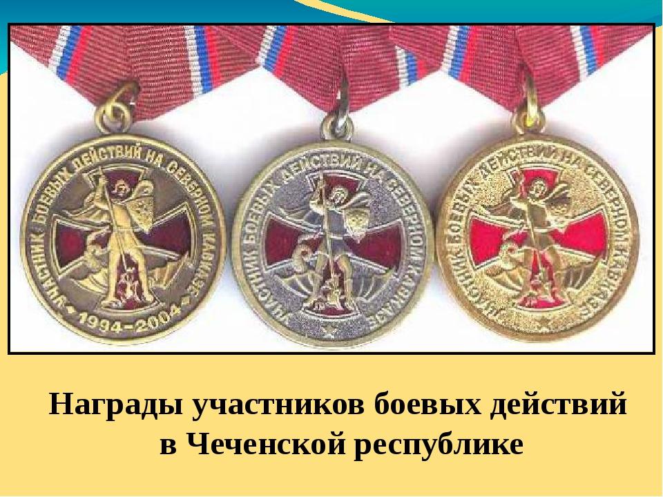 Награды участников боевых действий в Чеченской республике