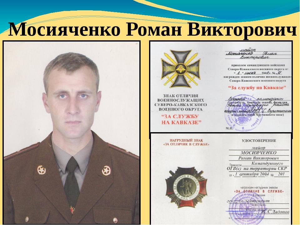Мосияченко Роман Викторович