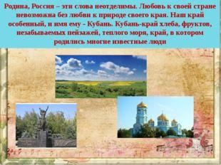 Родина, Россия – эти слова неотделимы. Любовь к своей стране невозможна без л