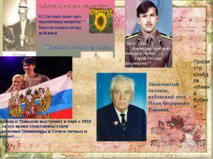 Просмотр слайдов «Имена Кубани . 1970-1995 Командир танкового взвода в Чечне