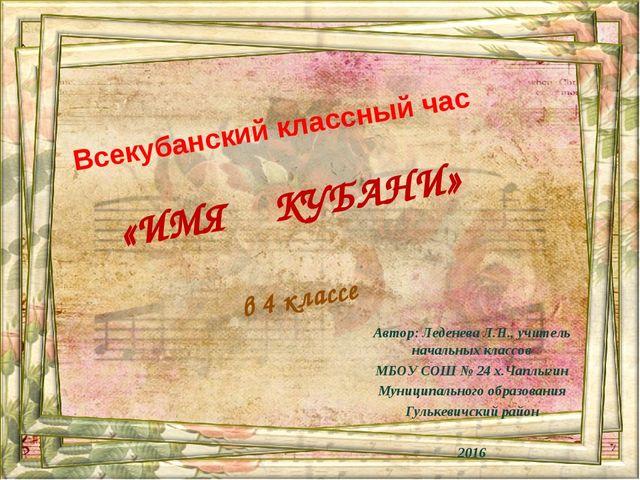 Всекубанский классный час «ИМЯ КУБАНИ» в 4 классе Автор: Леденева Л.Н., учит...