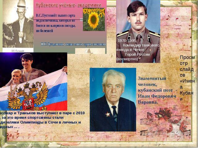Просмотр слайдов «Имена Кубани . 1970-1995 Командир танкового взвода в Чечне...