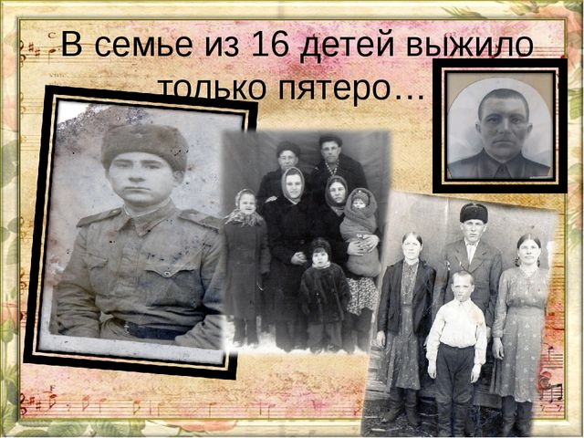 В семье из 16 детей выжило только пятеро…