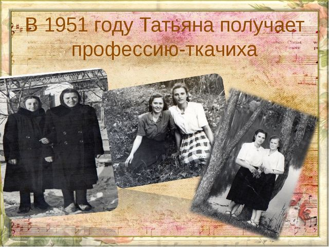В 1951 году Татьяна получает профессию-ткачиха