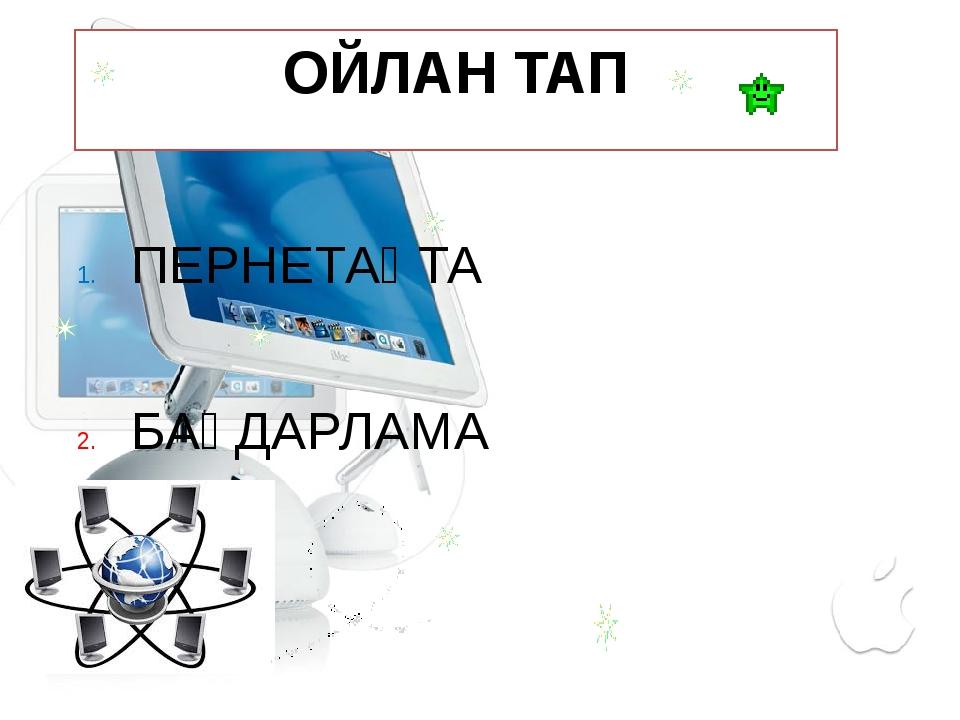 ОЙЛАН ТАП ПЕРНЕТАҚТА БАҒДАРЛАМА
