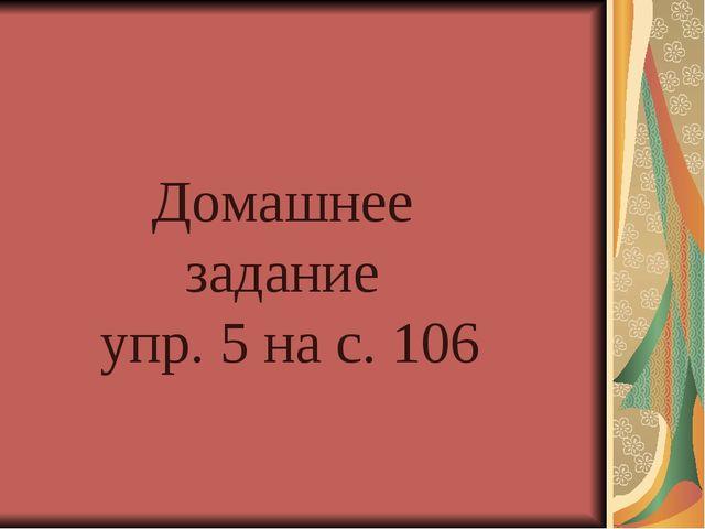 Домашнее задание упр. 5 на с. 106