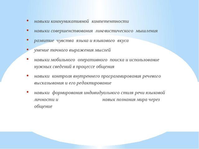 навыки коммуникативной компетентности навыки совершенствования лингвистическо...