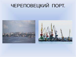 ЧЕРЕПОВЕЦКИЙ ПОРТ.