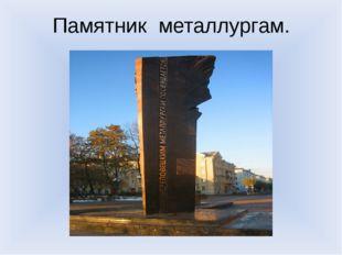 Памятник металлургам.