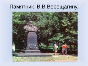 Памятник В.В.Верещагину.