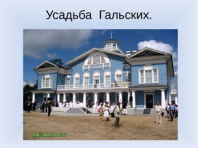 Усадьба Гальских.
