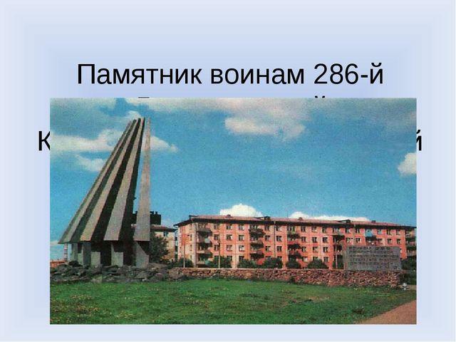 Памятник воинам 286-й Ленинградской Краснознаменной стрелковой дивизии.