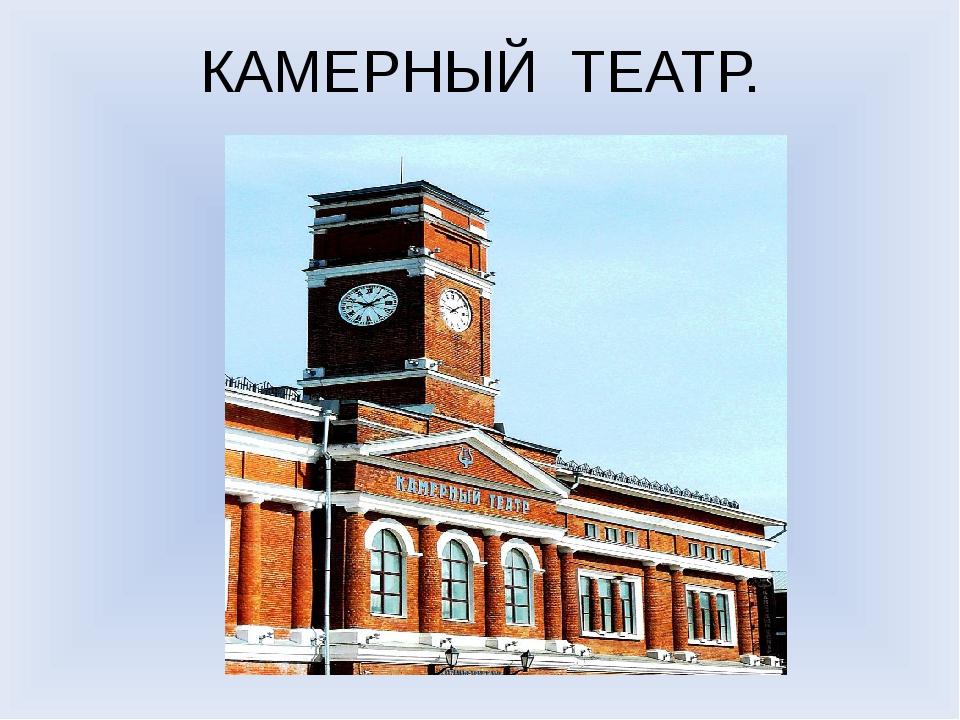 КАМЕРНЫЙ ТЕАТР.