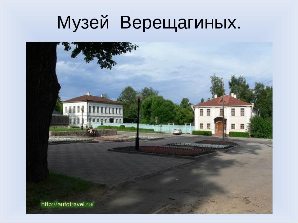 Музей Верещагиных.