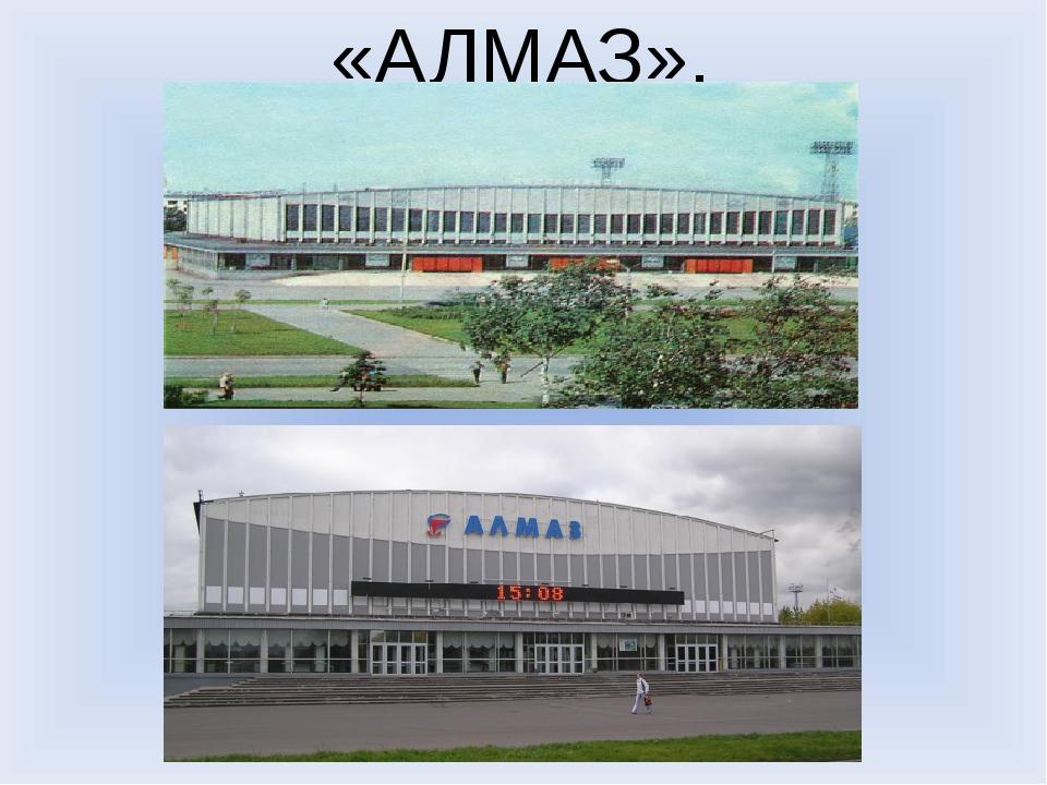 «АЛМАЗ».