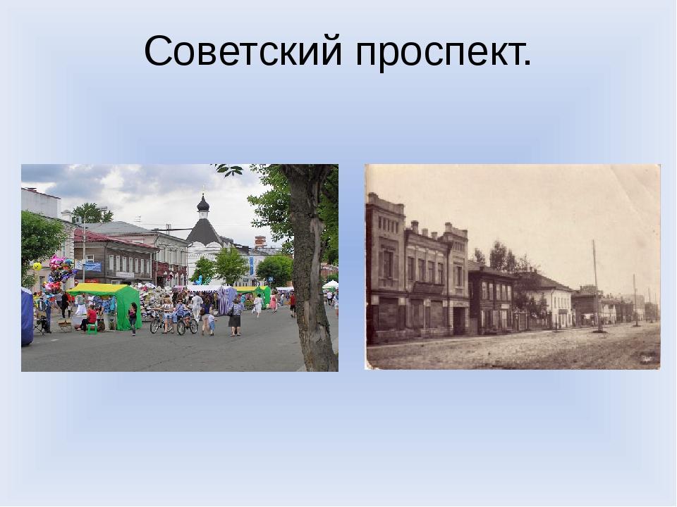 Советский проспект.