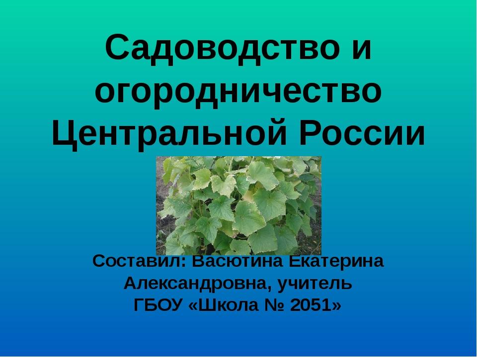 Садоводство и огородничество Центральной России Составил: Васютина Екатерина...