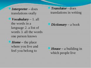 Interpreter – does translations orally Vocabulary – 1. all the words in a la