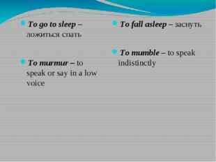 To go to sleep – ложиться спать To murmur – to speak or say in a low voice T