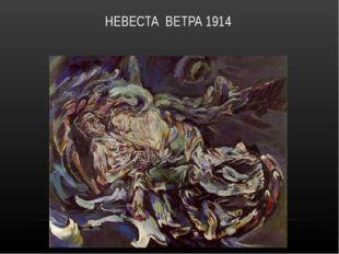 НЕВЕСТА ВЕТРА 1914
